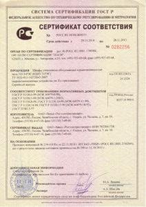сертификат на взрывозащищенные термошкафы