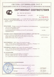 Сертификат соответствия РОСС RU-ГБ07-В00039-1