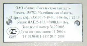 Ящик ЯАЕ 25-10